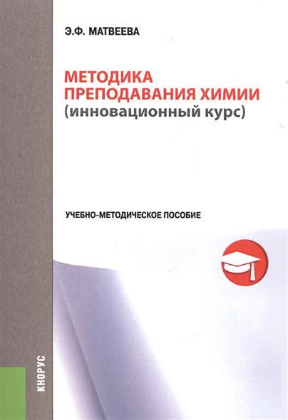 Методика преподавания химии (инновационный курс)