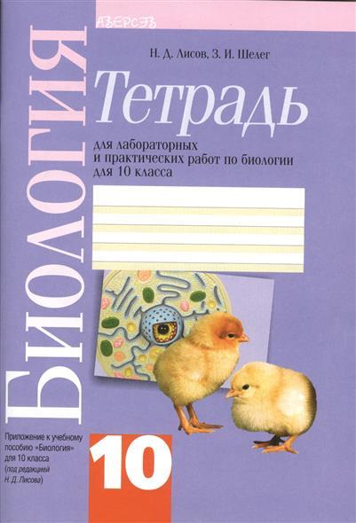 Биология. 10 класс. Тетрадь для лабораторных и практических работ по биологии для 10 класса. Приложение к учебному пособию
