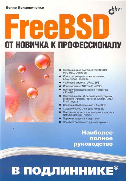 Книга FreeBSD От новичка к профессионалу В подлиннике. Колисниченко Д.