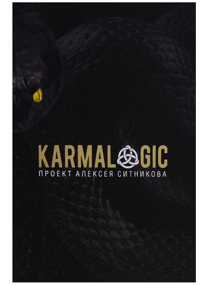 Ситников А. KARMALOGIC. Проект Алексея Ситникова ситников ю безлюдье