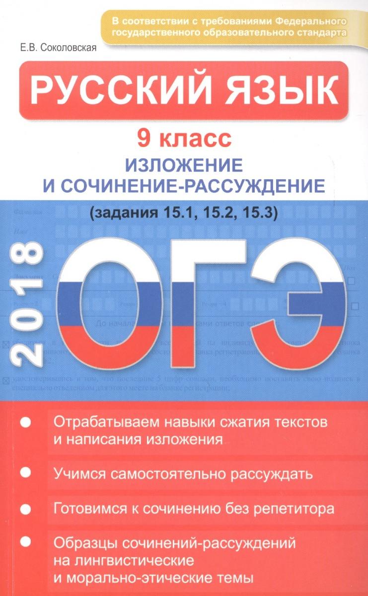 ОГЭ. Русский язык 9 класс Изложение и сочинение-рассуждение