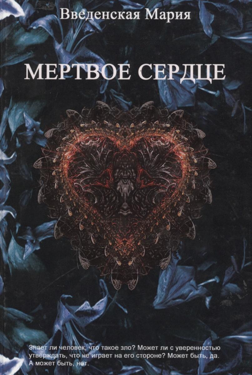 Введенская М. Мертвое Сердце виктор ягольник мертвое поле