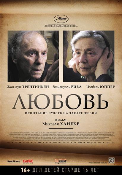 Любовь (16+) (DVD) (Кармен видео)