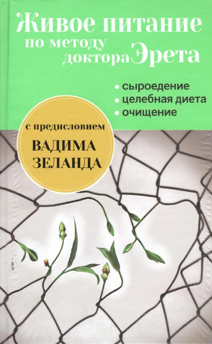 Эрет А. Живое питание по методу доктора Эрета ISBN: 9785699668076 экологичное питание натуральное природное живое