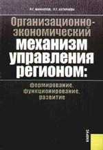 Организационно-экономический механизм управления регионом