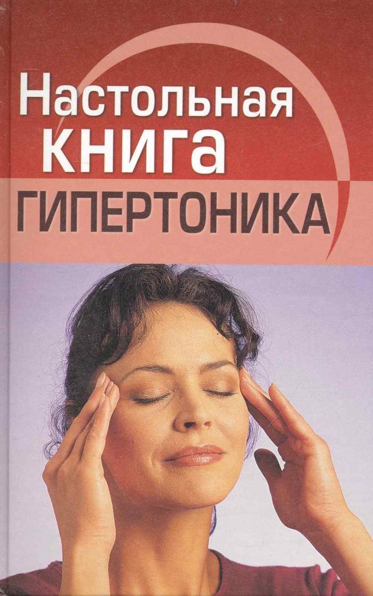 Полетаева С. Настольная книга гипертоника
