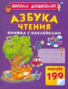 Азбука чтения Кн. с накл.