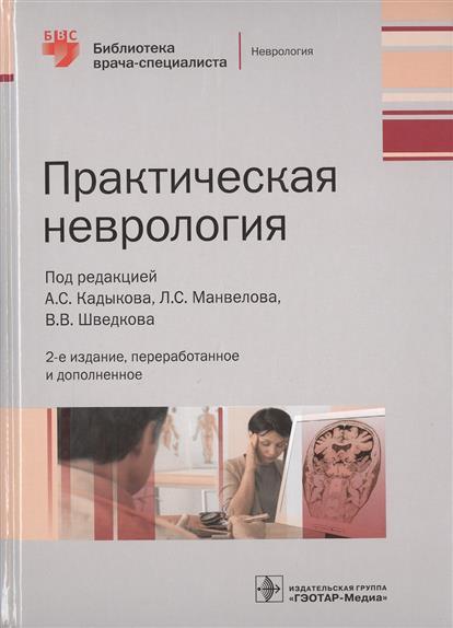 Кадыков А., Манвелов Л., Шведков В. (ред.) Практическая неврология а ю ратнер неврология новорожденных