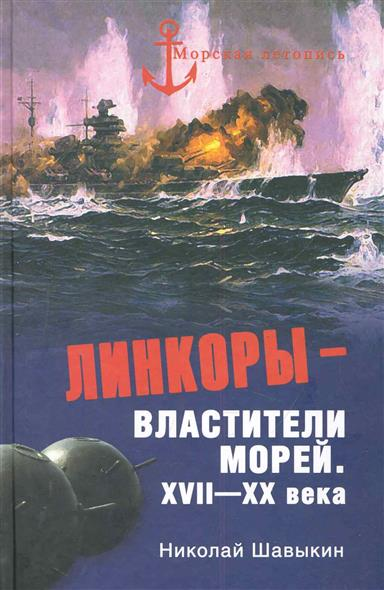 Линкоры - властители морей 17-20 века