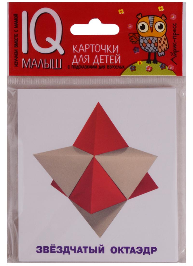 Звездчатые формы. Карточки для детей с подсказками для взрослых