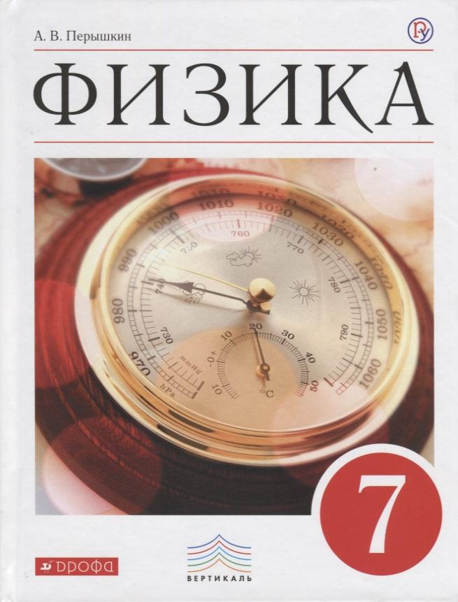 Перышкин А. Физика. 7 класс. Учебник перышкин а в физика 7 кл учебник вертикаль isbn 978 5 358 19717 6