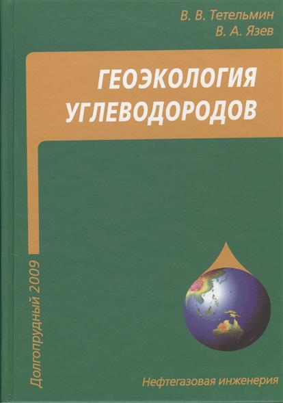 Геоэкология углеводородов. Учебное пособие