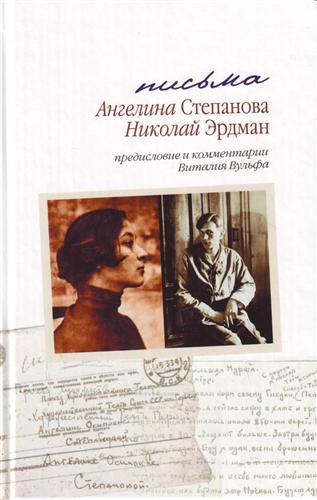 Письма Николай Эрдман Ангелина Степанова