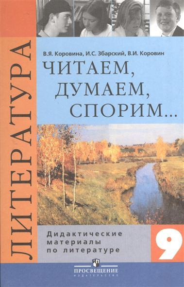 Читаем, думаем, спорим… Дидактические материалы по литературе. 9 класс. 2-е издание, переработанное