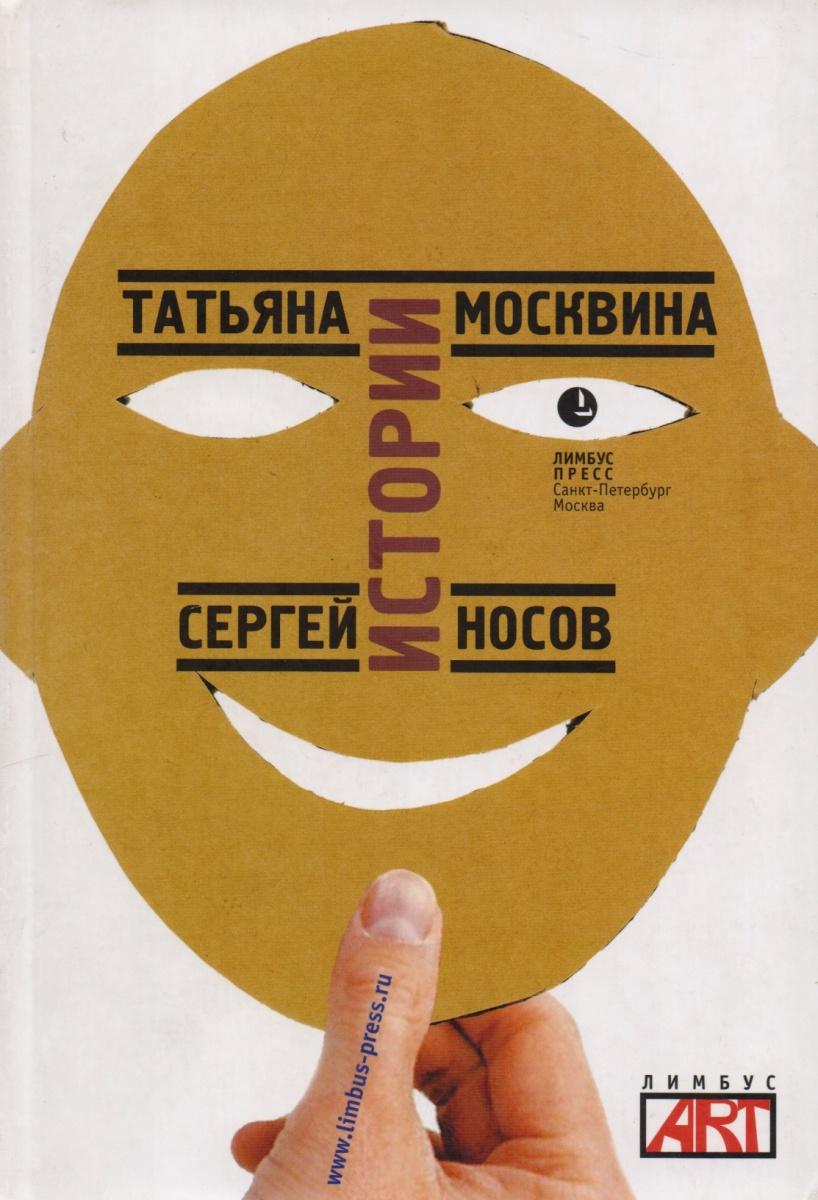 Москвина Т., Носов С. Москвина Истории Пьесы ISBN: 9785837004315 москвина м л крио
