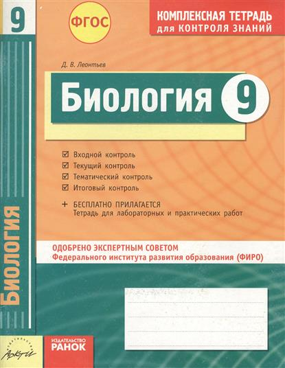 Биология. 9 класс. Комплексная тетрадь для контроля знаний