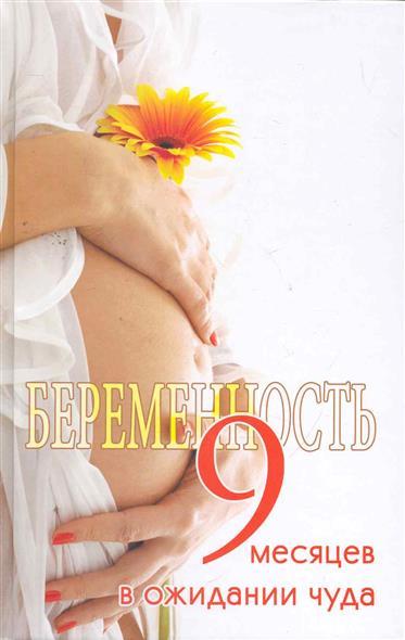 Беременность Девять месяцев в ожидании чуда