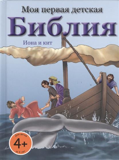 Моя первая детская Библия Иона и кит Иисус - исцелитель Рождение Иисуса Сотворение земли Даниил и львы Обед для пяти тысяч человек 4 комплект 6 книг