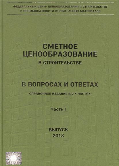 Ермолаев Е.: Сметное ценообразование в строительстве в вопросах и ответах (комплект из 2 книг)