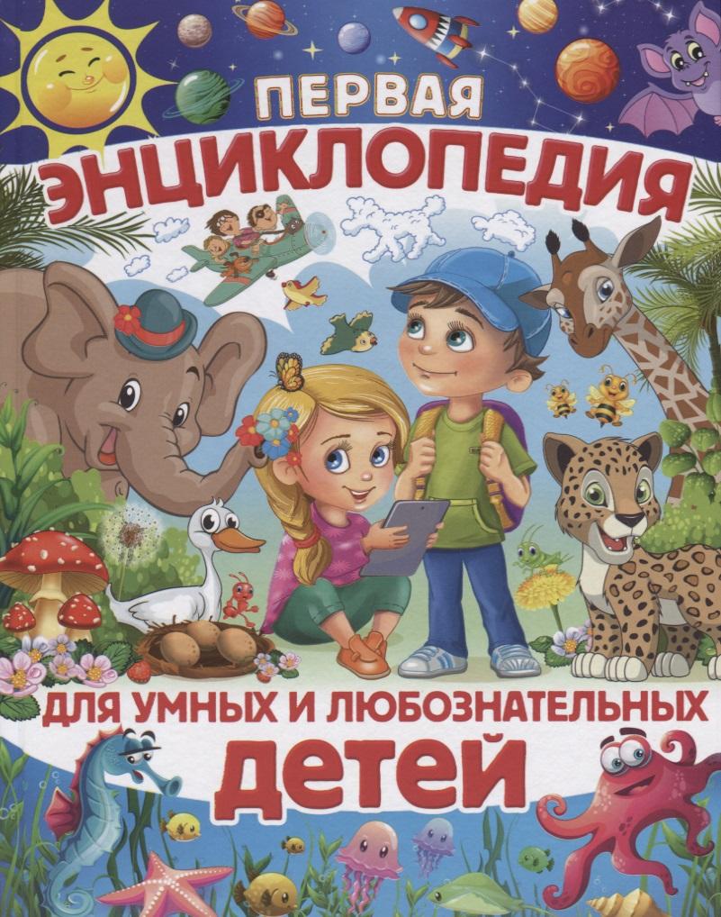 Скиба Т. Первая энциклопедия для умных и любознательных детей