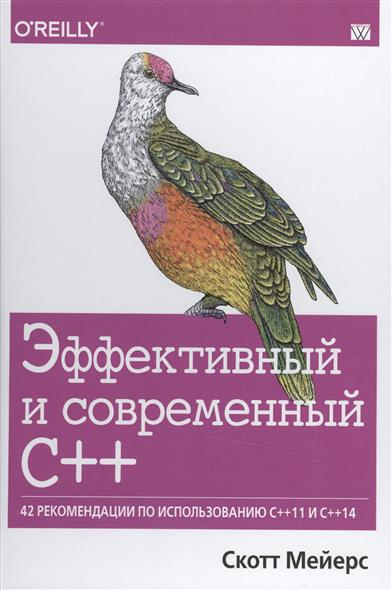 Мейерс С. Эффективный и современный С++:42 рекомендации по использованию С++11 и С++14 c语言上机实验指导