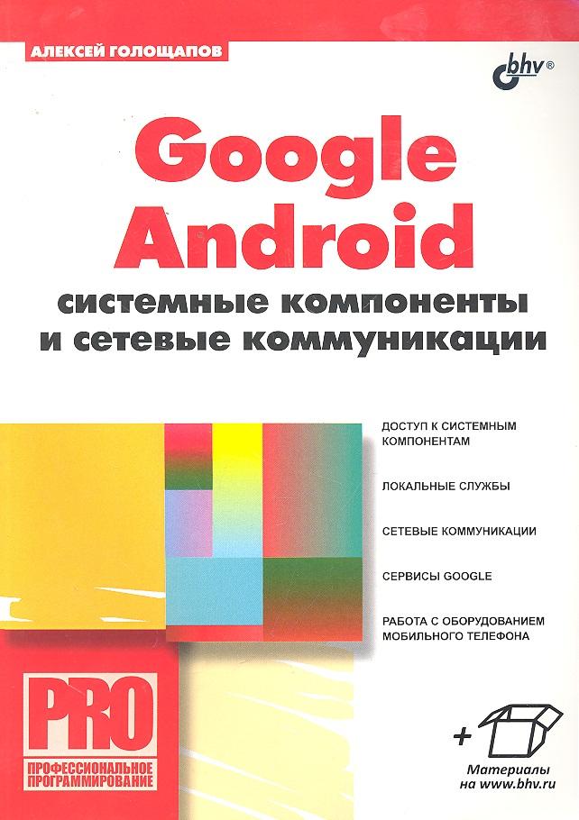 Голощапов А. Google Android системные компоненты...