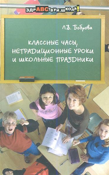 Классные часы, нетрадиционные уроки и школьные праздники. Издание 2-е