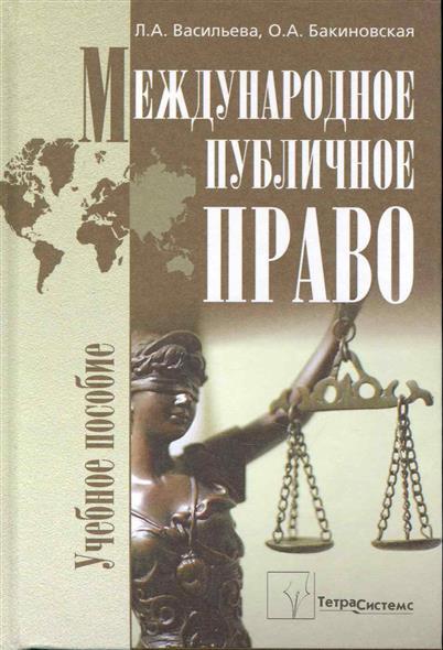 Международное публичное право Учеб. пос.