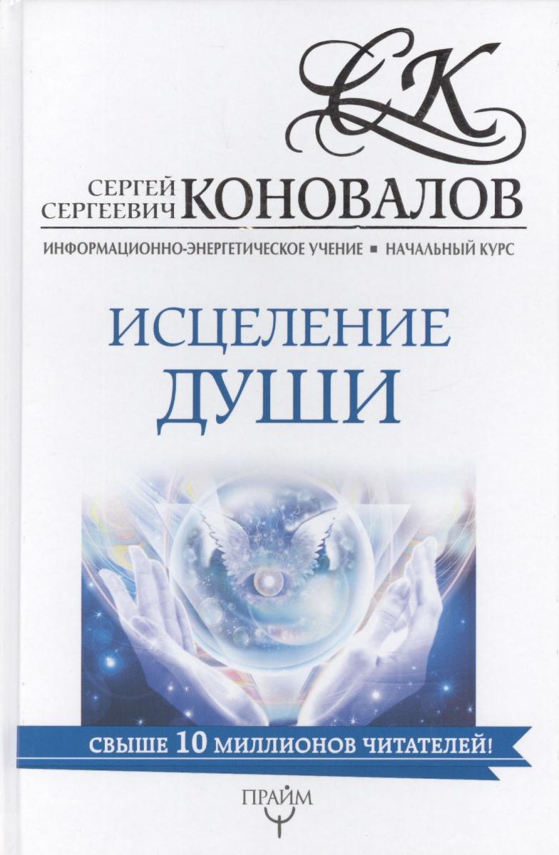 Коновалов С. Исцеление души. Информационно-энергетическое учение. Начальный курс кибардин г энергетическое исцеление диагностика массаж медитации способы защиты
