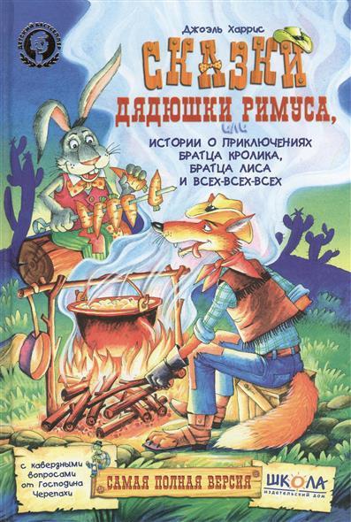 Харрис Дж.: Сказки дядюшки Римуса, или Истории о приключениях Братца Кролика, Братца Лиса и всех-всех-всех