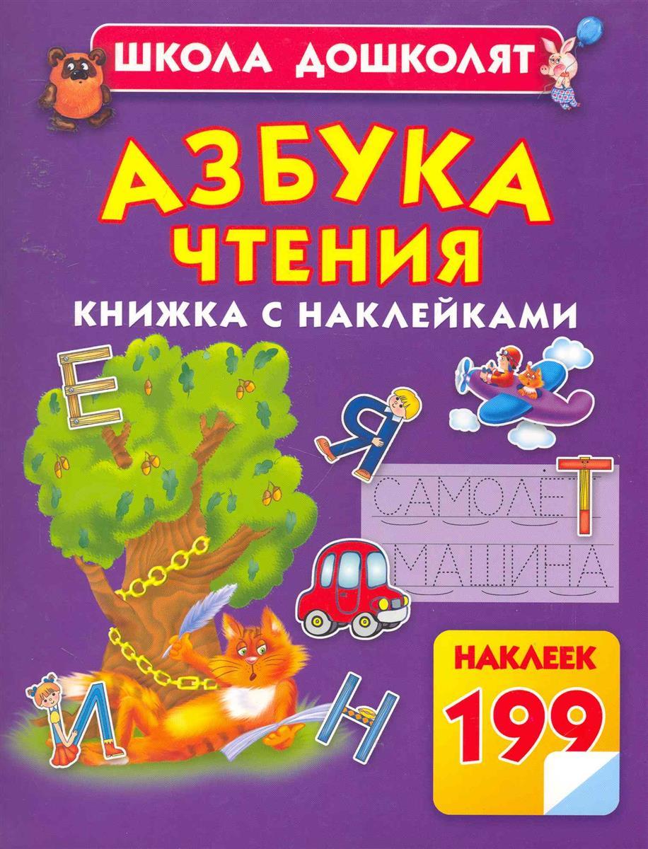 Жукова О. Азбука чтения Кн. с накл. ISBN: 9785271258763 пеунова с азбука счастья кн 2 главное о мире
