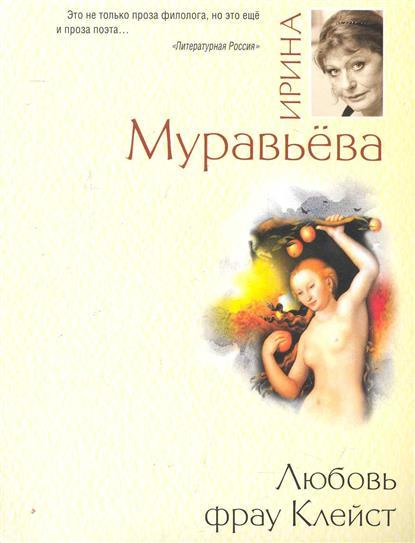 Муравьева И. Любовь фрау Клейст наталья попова драгоценности фрау элизабет
