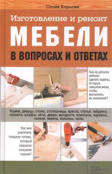 Изготовление и ремонт мебели в вопросах и ответах