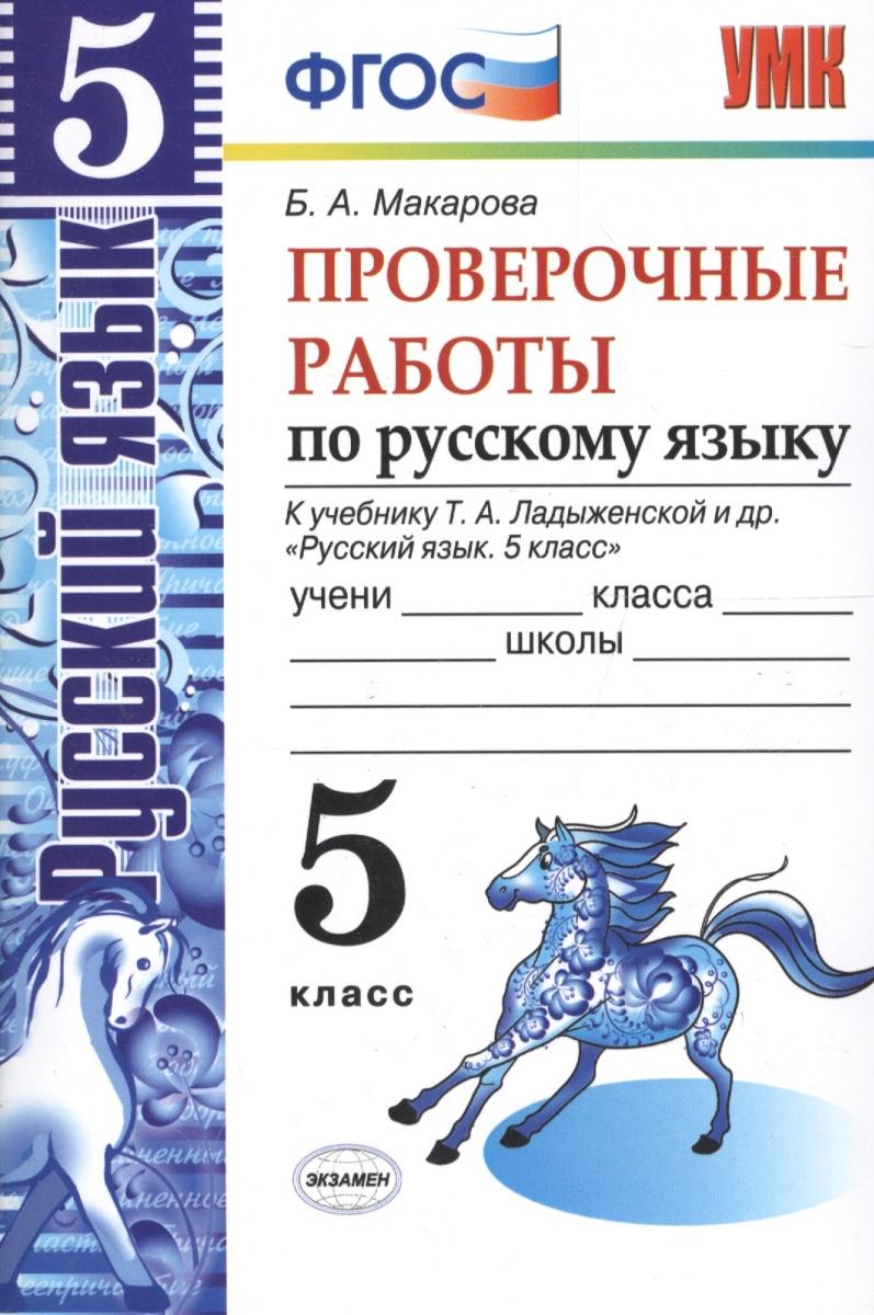 Проверочные работы по русскому языку. 5 класс. К учебнику Ладыженской и др.