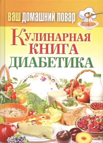 Кашин С. (сост.) Кулинарная книга диабетика. Все, что нужно знать о диабете масалов а кулинарная книга диабетика