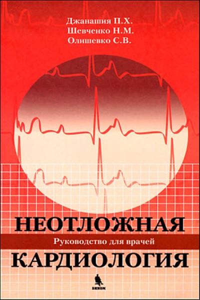 Неотложная кардиология Рук-во для врачей
