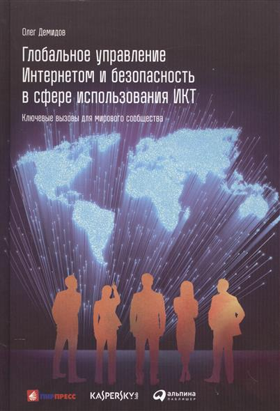 Демидов О. Глобальное управление интернетом и безопасность в сфере использования ИКТ. Ключевые вызовы для мирового сообщества