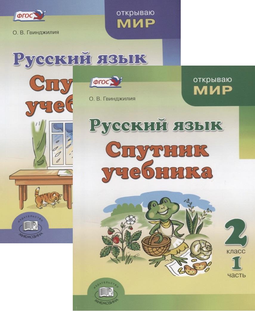 Гвинджилия О. Русский язык. Спутник учебника. 2 класс. Пособие для учащихся. В 2 частях. (комплект из 2 книг) (ФГОС)