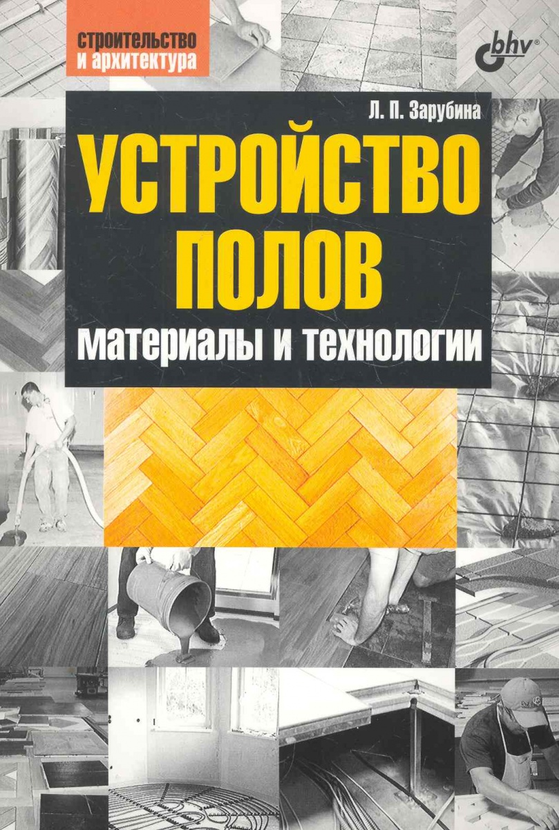 Зарубина Л. Устройство полов Материалы и технологии