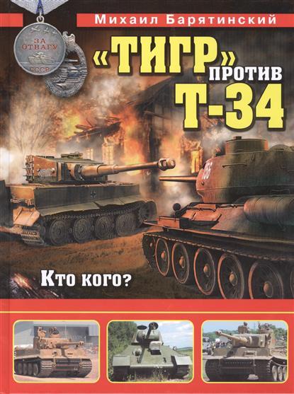 """Тигр"" против Т-34. Кто кого?"