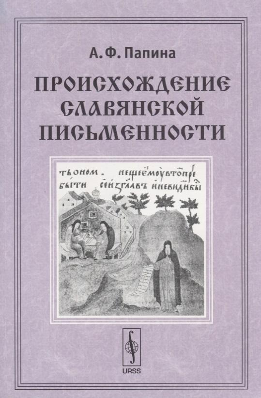 Папина А. Происхождение славянской письменности. Учебное пособие