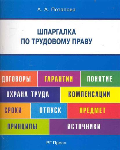 Шпаргалка по трудовому праву Учеб. пос.