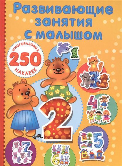 Дмитриева В. Развивающие занятия с малышом. 250 многоразовых наклеек ISBN: 9785171015299