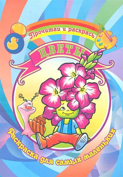 Юркова А.: Р Цветы