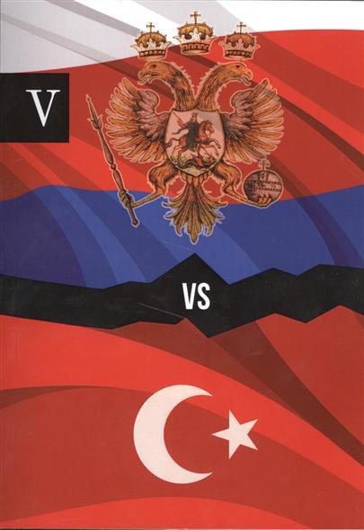 Россия и Турция. Избранные произведения о истории Русско-Турецких конфликтов. Книга 5