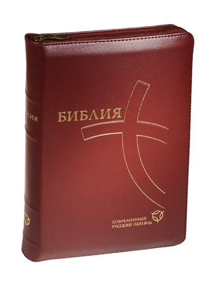 Библия. Книги Священного Писания Ветхого и Нового Завета. Канонические. Современный русский перевод