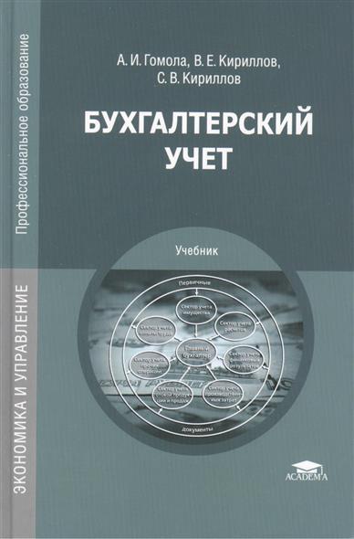 Гомола А.: Бухгалтерский учет. Учебник. 11-е издание, исправленное и дополненное