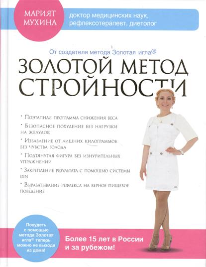 Мухина М. Золотой метод стройности
