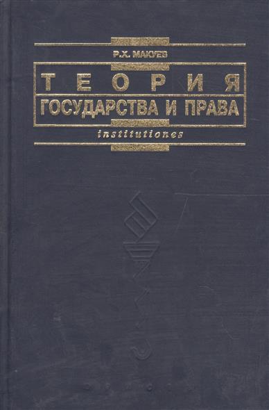 Теория гос-ва и права Макуев