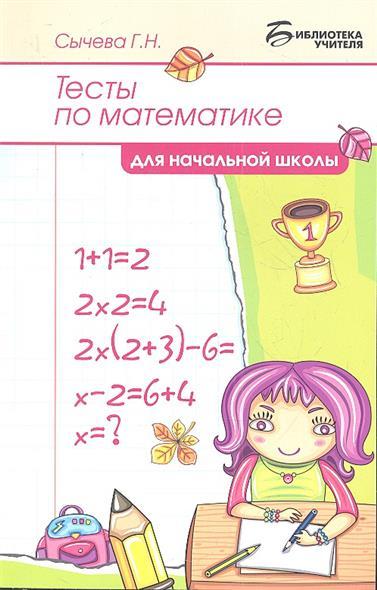 Сычева Г.: Тесты по математике для начальной школы. Издание 2-е, стереотипное